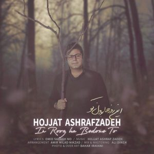 Hojjat Ashrafzadeh In Roozha Bedone To 300x300 - دانلود آهنگ جدید حجت اشرف زاده به نام این روزا بدون تو