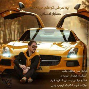 Khashayar Etemadi Ye Harfi To Delam Monde 300x300 - دانلود آهنگ جدید خشایار اعتمادی به نام یه حرفی تو دلم مونده