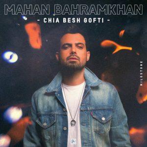 Mahan Bahram Khan Chia Besh Gofti 300x300 - دانلود آهنگ جدید ماهان بهرام خان به نام چیا بش گفتی