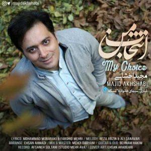 Majid Akhshabi Entekhabe Man 300x300 - دانلود آهنگ جدید مجید اخشابی به نام انتخاب من