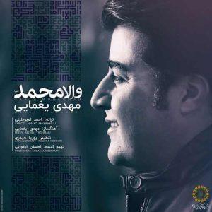 Mehdi Yaghmaei Vaala Mohammad 300x300 - دانلود آهنگ جدید مهدی یغمایی به نام والا محمد