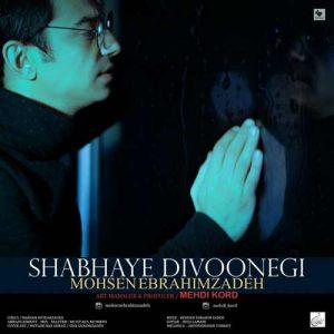 Mohsen Ebrahimzadeh Shabhaye Divoonegi 300x300 - دانلود آهنگ جدید محسن ابراهیم زاده به نام شبهای دیوونگی