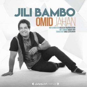 Omid Jahan Jili Bambo 300x300 - دانلود آهنگ جدید امید جهان به نام جیلی بامبو