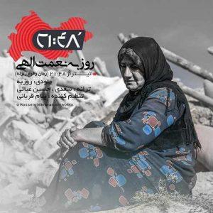 Roozbeh Nematollahi 2148 300x300 - دانلود آهنگ جدید روزبه نعمت الهی به نام ۲۱:۴۸