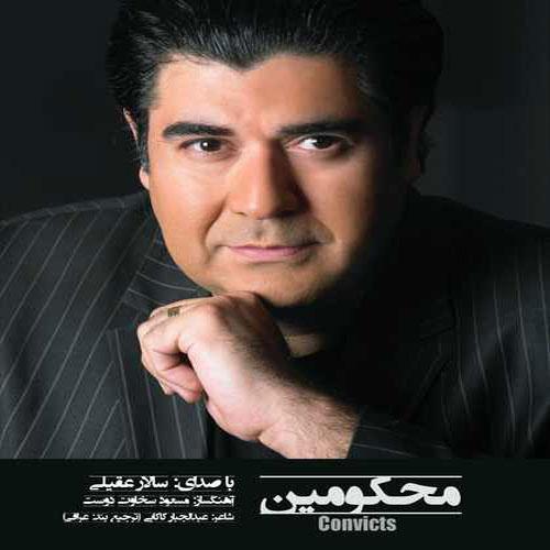 Salar Aghili Mahkomin - دانلود آهنگ جدید سالار عقیلی به نام محکومین