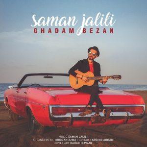 Saman Jalili Ghadam Bezan 300x300 - دانلود آهنگ جدید سامان جلیلی به نام قدم بزن