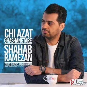 Shahab Ramezan Chi Azat Ghashangtare 300x300 - دانلود آهنگ جدید شهاب رمضان به نام چی ازت قشنگتره