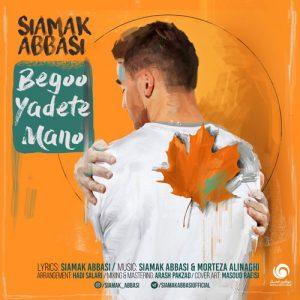 Siamak Abbasi Begoo Yadete Mano 300x300 - دانلود آهنگ جدید سیامک عباسی به نام بگو یادته منو