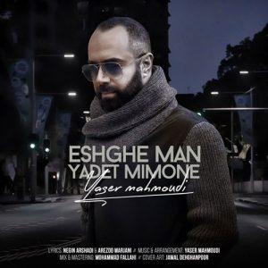 Yaser Mahmoudi Eshghe Man Yadet Mimone 300x300 - عشق من یادت میمونه از یاسر محمودی