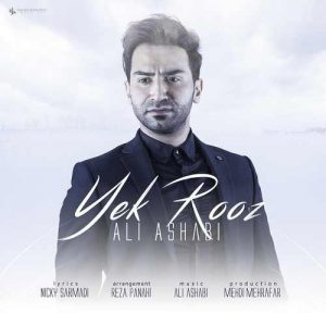 Ali Ashabi Yek Rooz 300x300 - دانلود آهنگ جدید علی اصحابی به نام یک روز