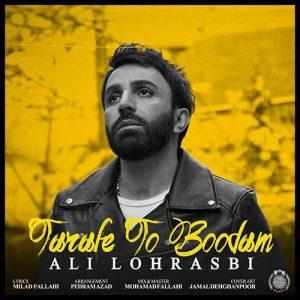 Ali Lohrasbi Tarafe To Boodam 300x300 - دانلود آهنگ جدید علی لهراسبی به نام طرف تو بودم