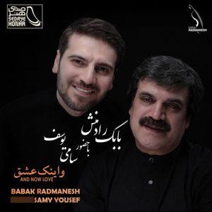 Babak Radmanesh Va Inak Eshgh 300x300 - دانلود آلبوم جدید بابک رادمنش به نام و اینک عشق
