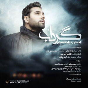 Ehsan Khajeh Amiri Gerdaab 300x300 - دانلود آهنگ جدید احسان خواجه امیری به نام گرداب