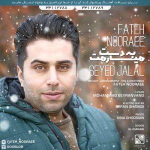 Fateh Nooraee Ft. Seyed Jalal Be Dast Miaramet 300x300 - دانلود آهنگ جدید فاتح نورایی به همراهی سید جلال به نام به دست میارمت
