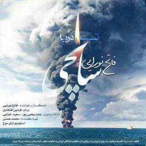 Fateh Nooraee Tabe Darya 300x300 - دانلود آهنگ جدید فاتح نورایی به نام تب دریا