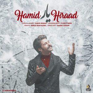 Hamid Hiraad Yar 300x300 - دانلود آهنگ جدید حمید هیراد به نام یار