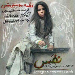 Hojat Afsharzadeh Nafas 300x300 - دانلود آهنگ جدید حجت اشرف زاده به نام نفس