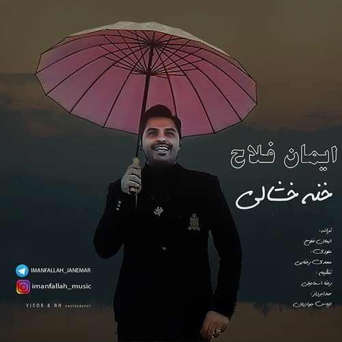 Iman Fallah Khanne Kheshali - دانلود آهنگ جدید ایمان فلاح به نام خنه خشالی
