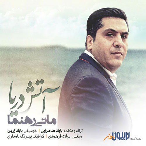 Mani Rahnama Atashe Darya - دانلود آهنگ جدید مانی رهنما به نام آتش دریا