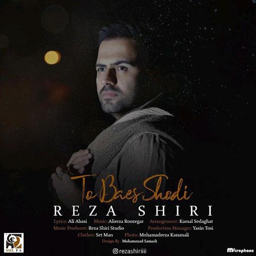 Reza Shiri To Baes Shodi - دانلود آهنگ جدید رضا شیری به نام تو باعث شدی