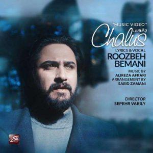 Roozbeh Bemani Chalus 300x300 - دانلود ویدیو جدید روزبه بمانی به نام چالوس