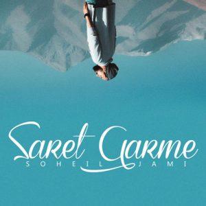 Soheil Jami Saret Garme 300x300 - دانلود آهنگ جدید سهیل جامی به نام سرت گرمه