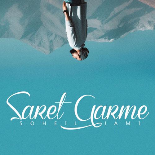 Soheil Jami Saret Garme - دانلود آهنگ جدید سهیل جامی به نام سرت گرمه