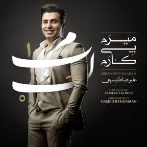 Alireza Talischi Miram Peye Karam 300x300 - دانلود آهنگ جدید علیرضا طلیسچی به نام میرم پی کارم