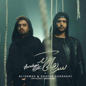Alishmas Shayan Eshraghi Sardame Bito 300x300 - دانلود آهنگ جدید علیشمس و شایان اشراقی به نام سردمه بی تو