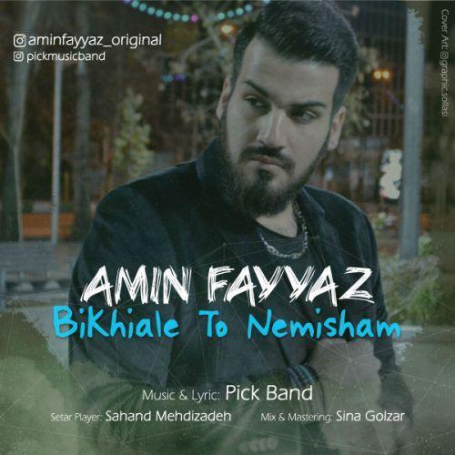 Amin Fayyaz Bikhiale To Nemisham - دانلود آهنگ جدید امین فیاض به نام بیخیال تو نمیشم