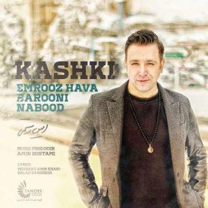 Amin Rostami Kashki Emrooz Hava Barooni Nabood 300x300 - دانلود آهنگ جدید امین رستمی به نام کاشکی امروز هوا بارونی نبود