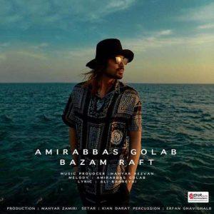AmirAbbas Golab Bazam Raft 300x300 - دانلود آهنگ جدید امیر عباس گلاب به نام بازم رفت