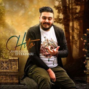 Amirhossein Eftekhari Chito 300x300 - دانلود آهنگ جدید امیرحسین افتخاری به نام چیطو