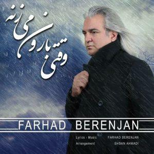 Farhad Berenjan Vaghti Baroon Mizaneh 300x300 - دانلود آهنگ جدید فرهاد برنجان به نام وقتی بارون می زنه