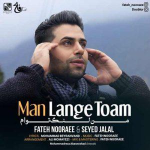 Fateh Nooraee Sed Jalal Man Lange Toam 300x300 - دانلود آهنگ جدید فاتح نورایی و سید جلال به نام من لنگ توام