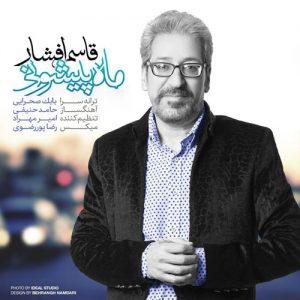 Ghasem Afshar Mah Pishooni 300x300 - دانلود آهنگ جدید قاسم افشار به نام ماه پیشونی