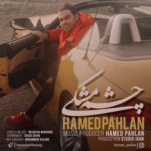 Hamed Pahlan Cheshm Meshki 300x300 - دانلود آهنگ جدید حامد پهلان به نام چشم مشکی