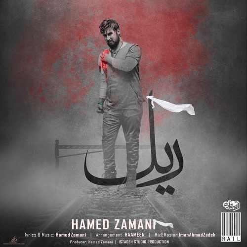 Hamed Zamani Rail - دانلود آهنگ جدید حامد زمانی به نام ریل