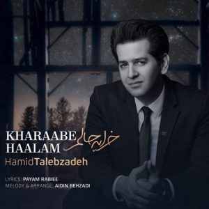 Hamid Talebzadeh Kharaabe Halam 300x300 - دانلود آهنگ جدید حمید طالب زاده به نام خرابه حالم