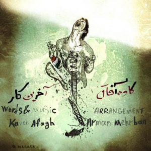 Kaveh Afagh Akharin Kar 300x300 - دانلود آهنگ جدید کاوه آفاق به نام آخرین کار