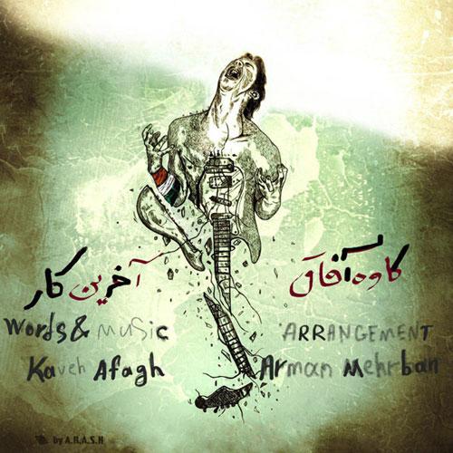 Kaveh Afagh Akharin Kar - دانلود آهنگ جدید کاوه آفاق به نام آخرین کار