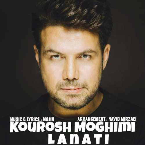 Kourosh Moghimi Lanati - دانلود آهنگ جدید کوروش مقیمی به نام لعنتی