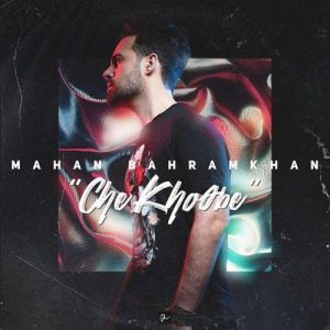 Mahan Bahramkhan Che Khoobe 300x300 - دانلود آهنگ جدید ماهان بهرام خان به نام چه خوبه