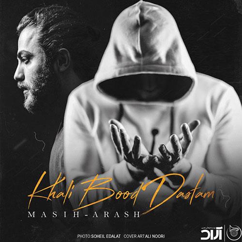Masih Arash Khali Bood Dastam - دانلود آهنگ جدید مسیح و آرش به نام خالی بود دستم