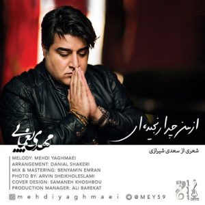 Mehdi Yaghmaei Az Man Chera Ranjidei 300x300 - دانلود آهنگ جدید مهدی یغمایی به نام از من چرا رنجیده ای