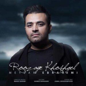 Meysam Ebrahimi Roozaye Khoshgel 300x300 - دانلود آهنگ جدید میثم ابراهیمی به نام روزای خوشگل