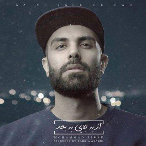 دانلود آلبوم جدید محمد بی باک به نام از یه جایی به بعد