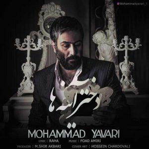 Mohammad Yavari Dokhtare Ayneha 300x300 - دانلود آهنگ جدید محمد یاوری به نام دختر آینه ها