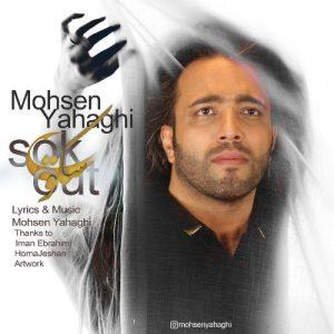Mohsen Yahaghi Sokout 300x300 - دانلود آهنگ جدید محسن یاحقی به نام سکوت