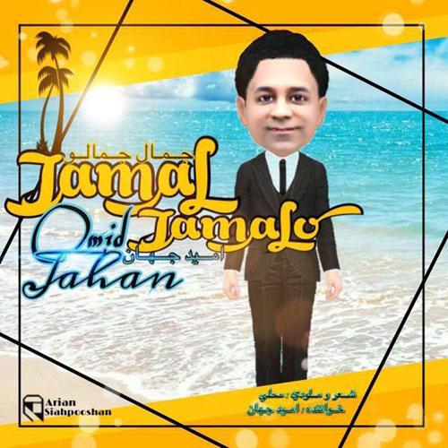 دانلود آهنگ جدید امید جهان به نام جمالو